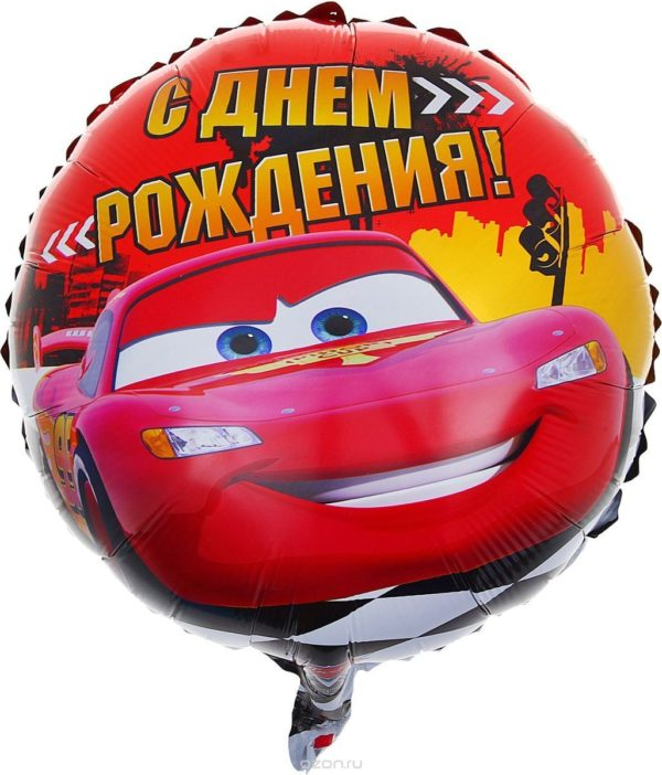 Шарик С днем рождения